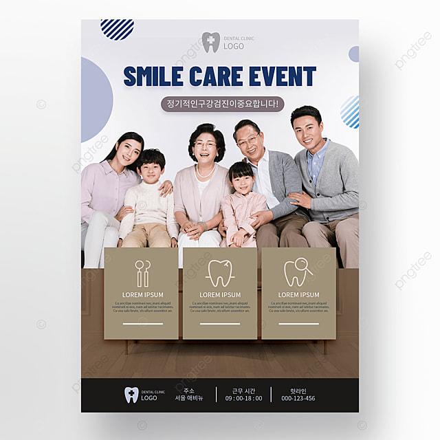geometric decoration dental clinic poster