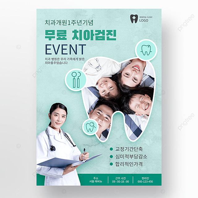 green dentist dental clinic poster