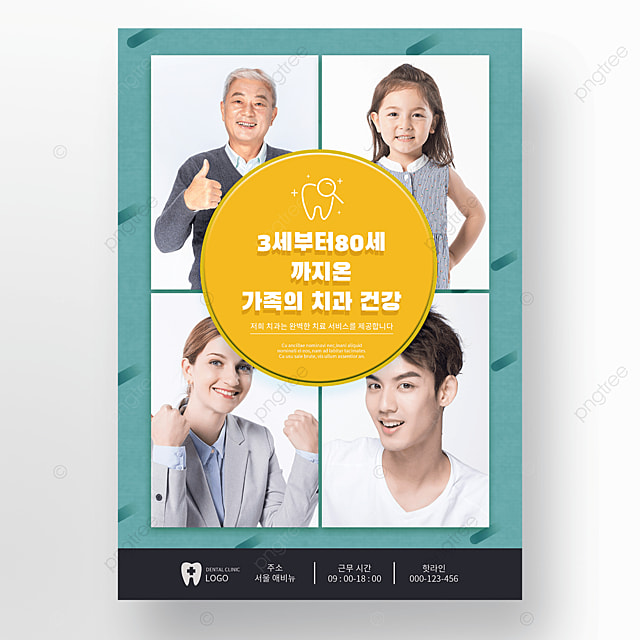 green photography illustration dental clinic poster