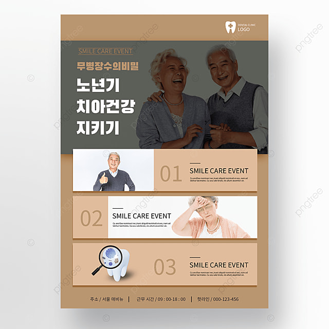 yellow old man teeth dental health promotion poster