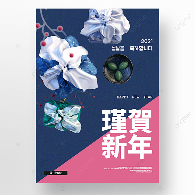 blue background korean style happy new year poster