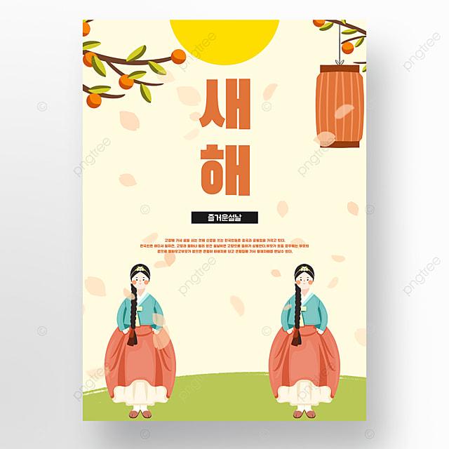 cartoon creative korean style happy new year poster