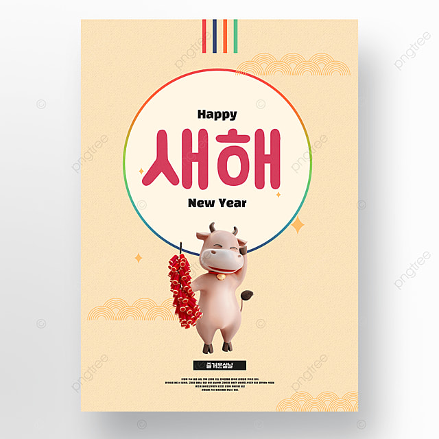cartoon style cow element korean style happy new year poster