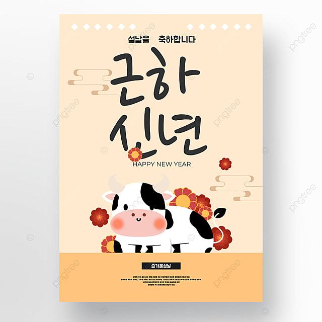 cartoon style korean style happy new year poster