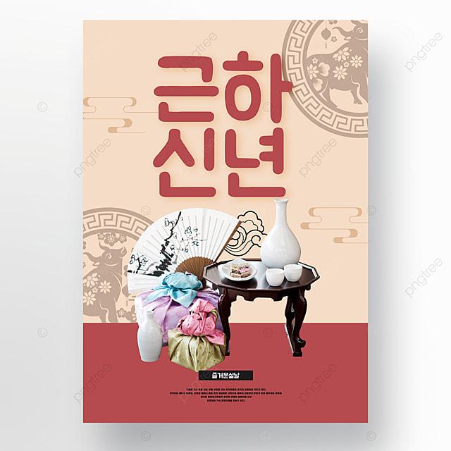 creative korean style happy new year poster design
