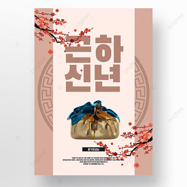 creative korean style happy new year poster