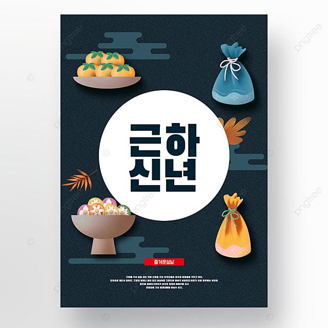 dark korean style happy new year poster