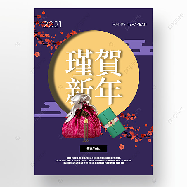 deep purple korean style happy new year poster