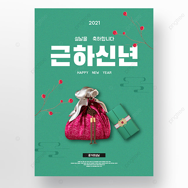green korean style happy new year poster