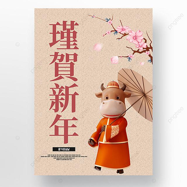 korean style happy new year poster design