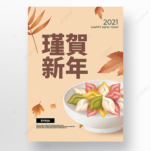 korean style happy new year poster with dumpling elements
