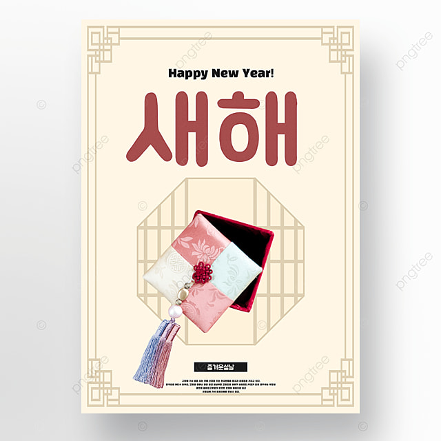 light yellow style korean style happy new year poster
