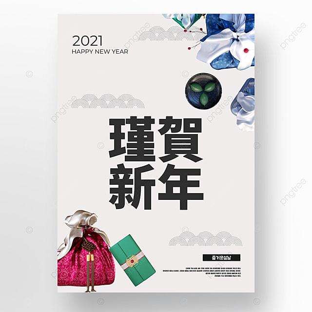 retro style korean style happy new year poster