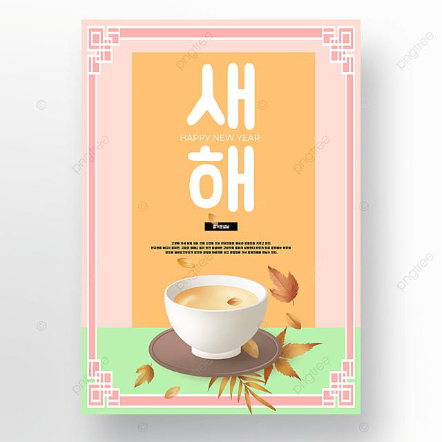 yellow korean style happy new year poster