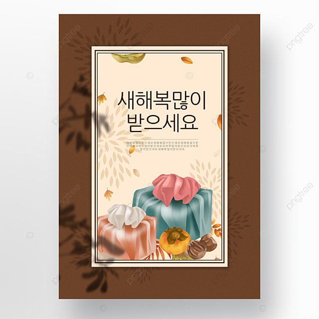 brown gift box korean style simple and elegant traditional poster