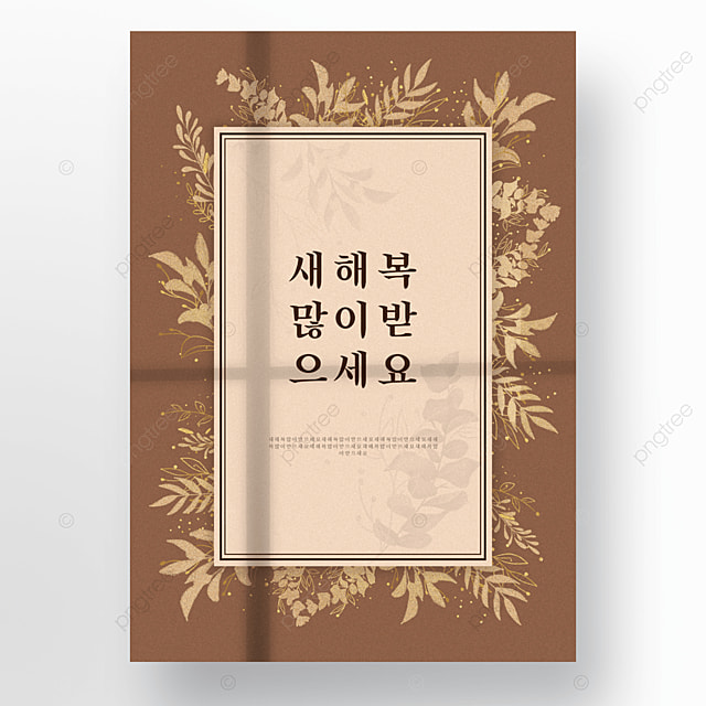 brown gold line flowers simple and elegant traditional shadow poster