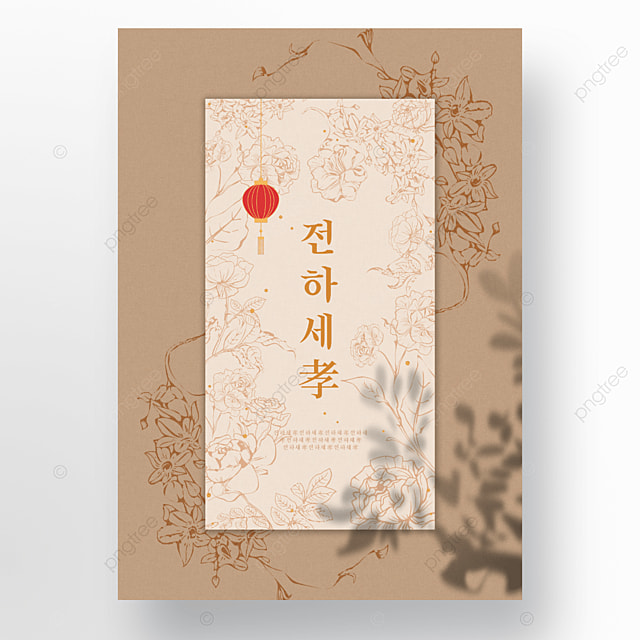 brown korean line flower traditional minimalist style poster