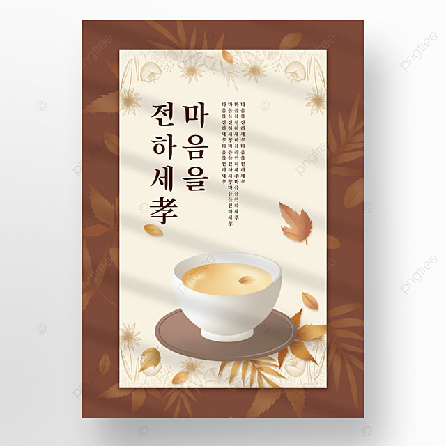 brown leaves korean line traditional shadow poster