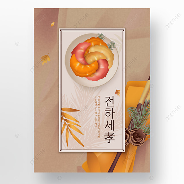 brown leaves korean style simple and elegant traditional shadow poster