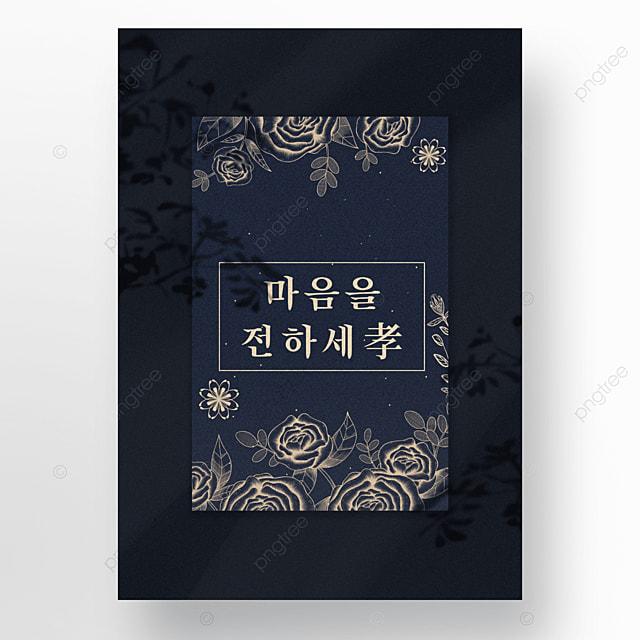 dark blue golden silk flower simple and elegant korean traditional poster