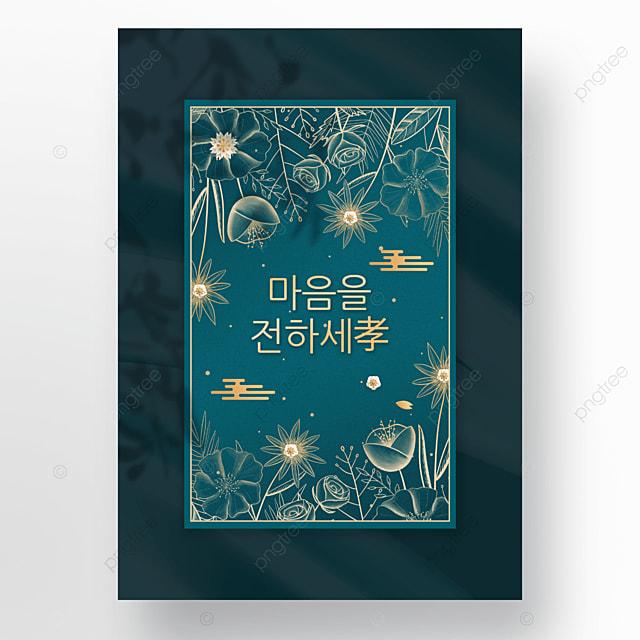 green korean golden line flower traditional shadow poster