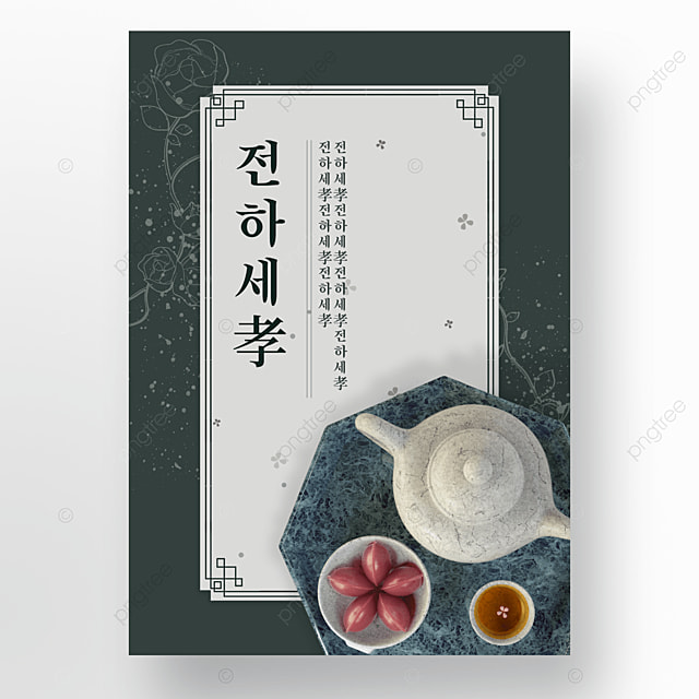 green korean simple and elegant traditional style line poster
