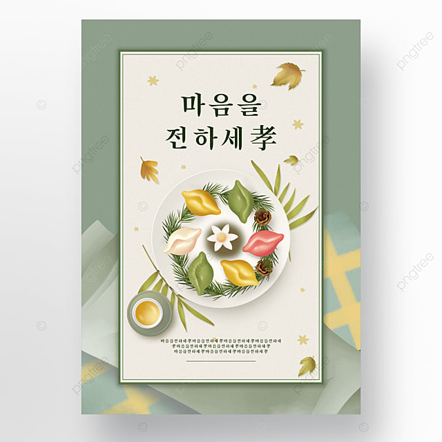 green leaves korean style simple and elegant traditional minimalist style poster