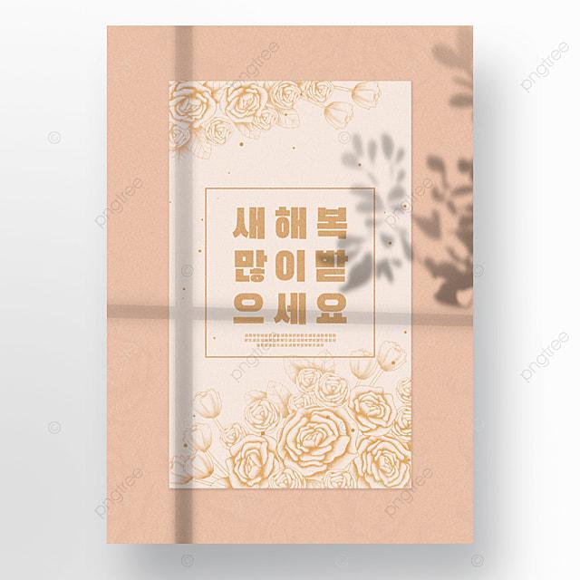 korean golden line flower leaf shadow poster