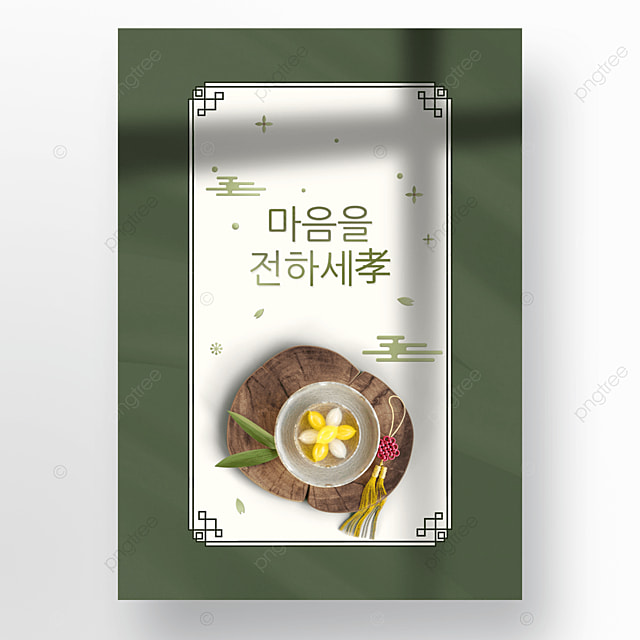 korean line green flowers traditional minimalist style poster