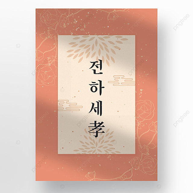 korean style golden line flower traditional shadow poster