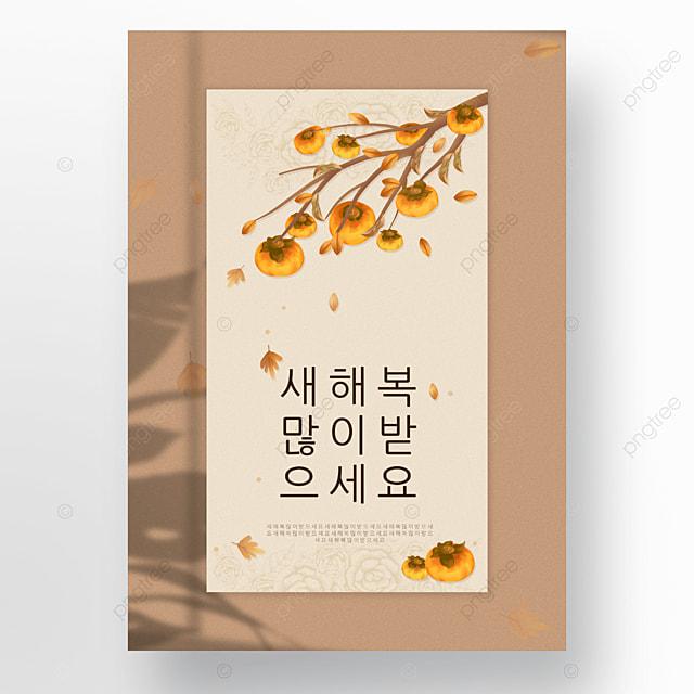 orange leaf shadow korean traditional minimalist style poster