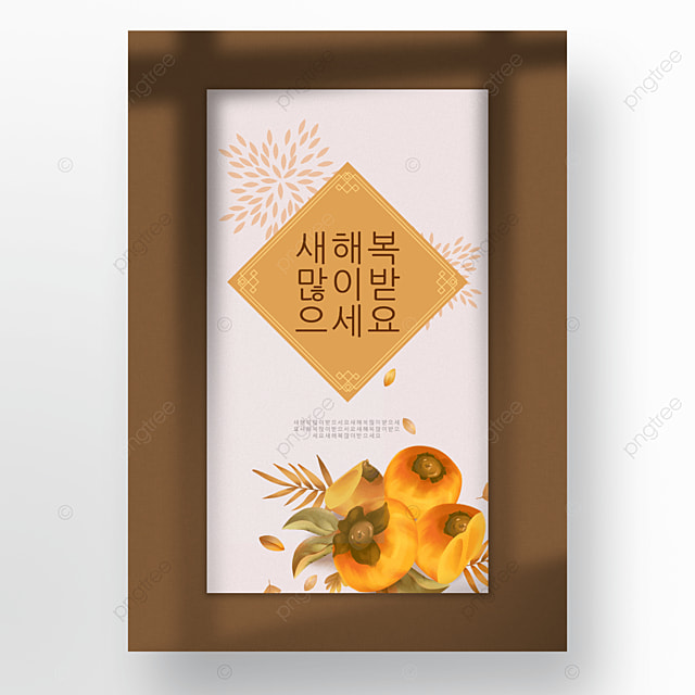 orange persimmon korean style simple and elegant traditional shadow poster