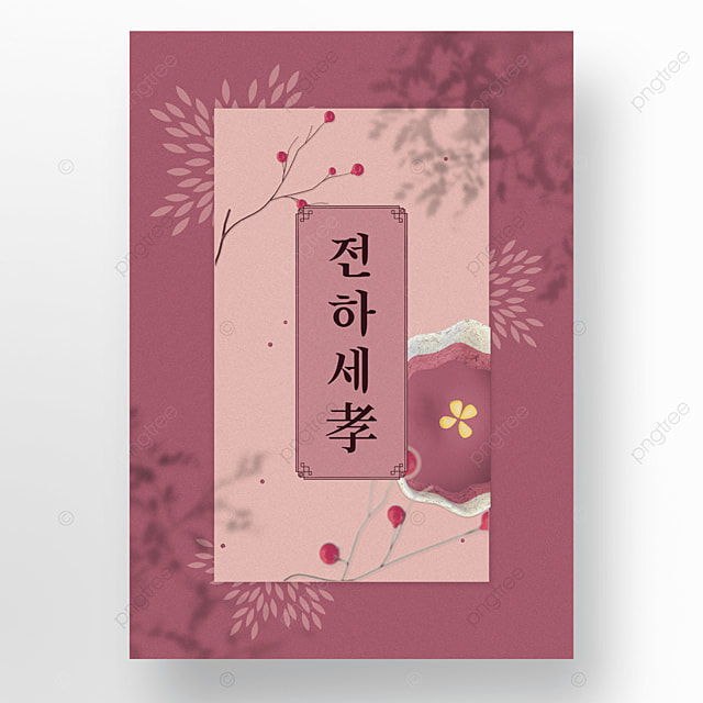 pink flower lines simple and elegant traditional korean poster
