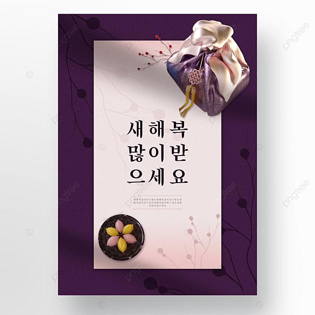 purple flowers korean line traditional minimalist style poster