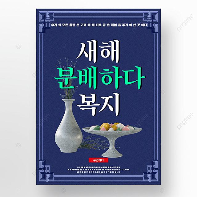 blue creative korean lunar new year event poster