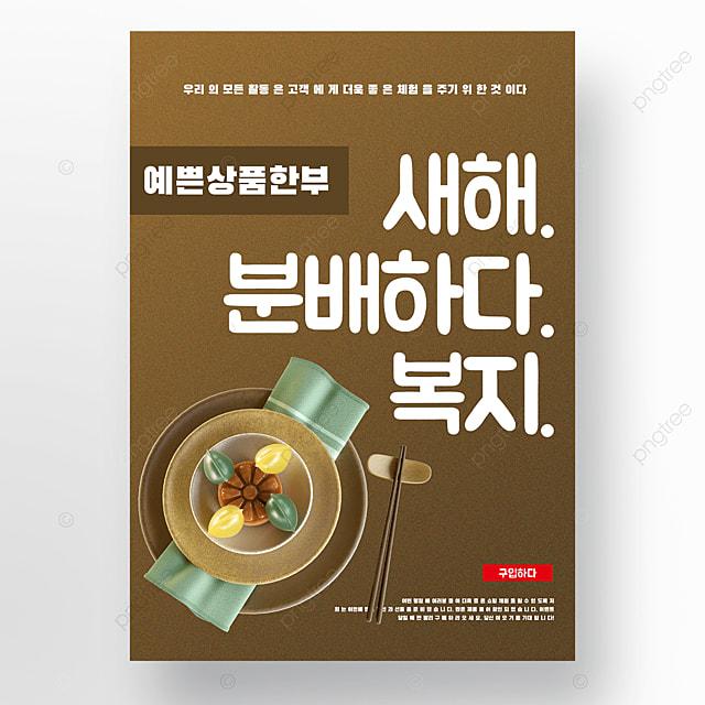 brown creative korean lunar new year event poster