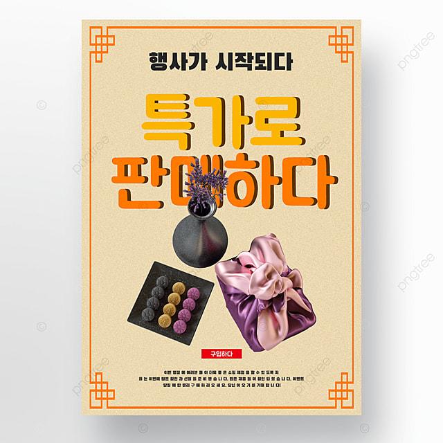creative fashion korean lunar new year event poster