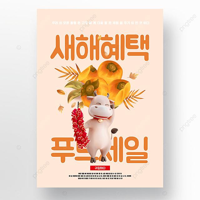 creative food korean lunar new year event poster