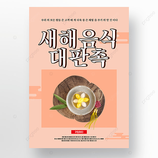 creative korean lunar new year event poster