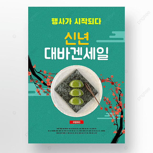 exquisite korean lunar new year event poster