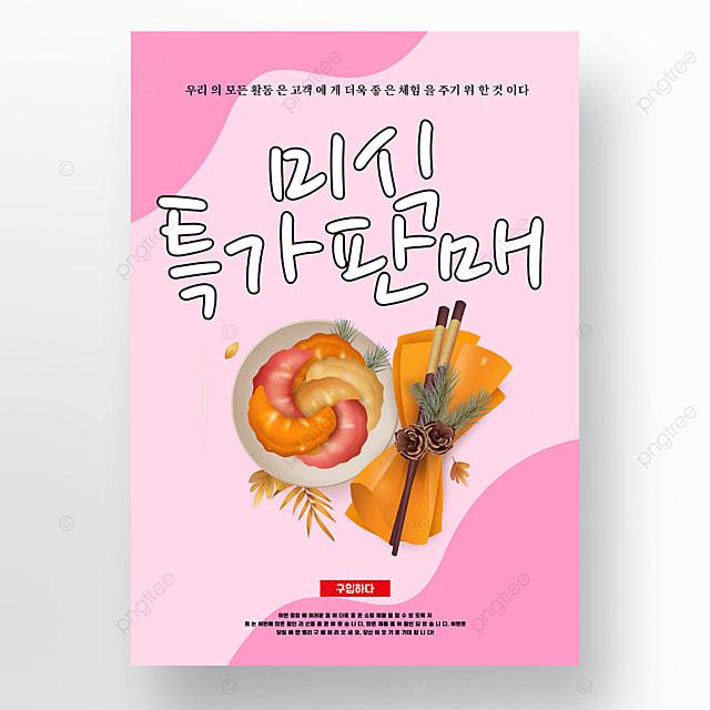 food element korean lunar new year event poster