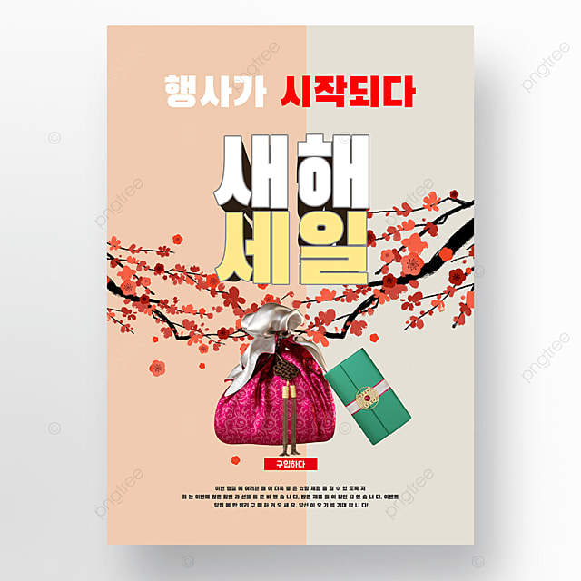 gift element korean lunar new year event poster
