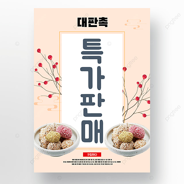 gourmet element creative korean lunar new year event poster