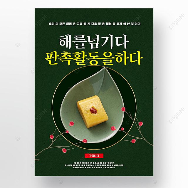 green korean lunar new year event poster