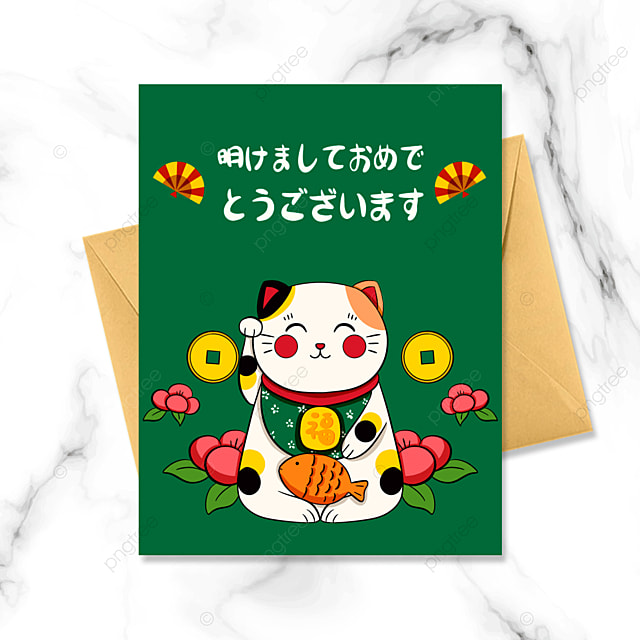 green lucky cat new year card