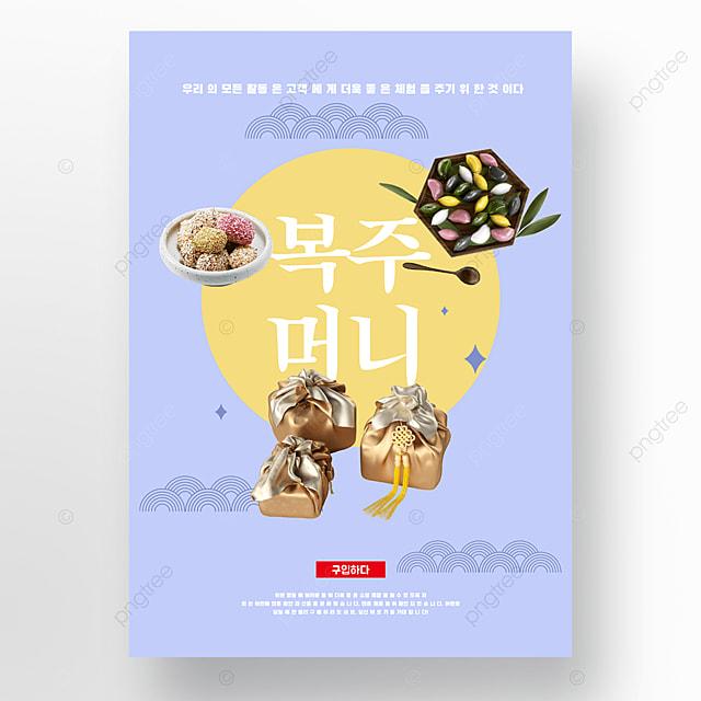 light background korean lunar new year event poster