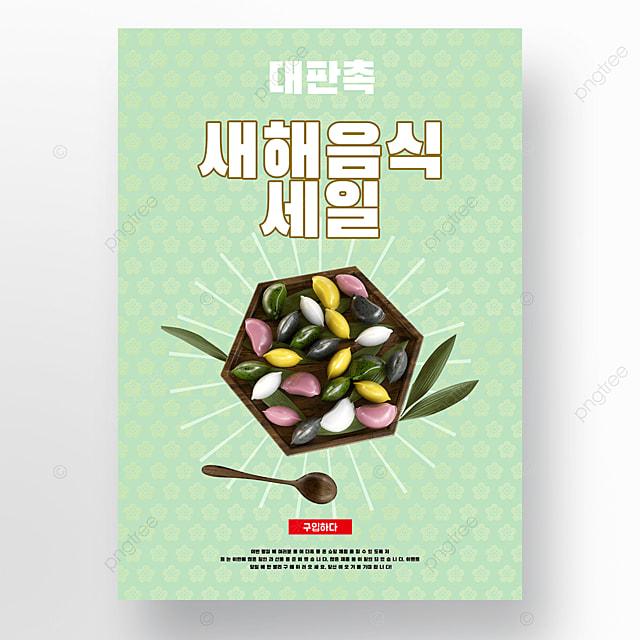 light green korean lunar new year event poster