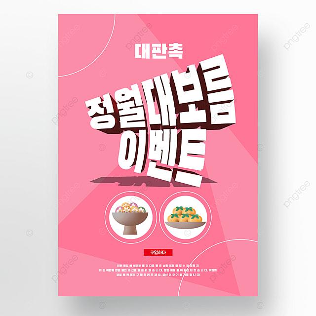 pink creative korean lunar new year event poster