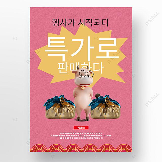 pink korean lunar new year event poster