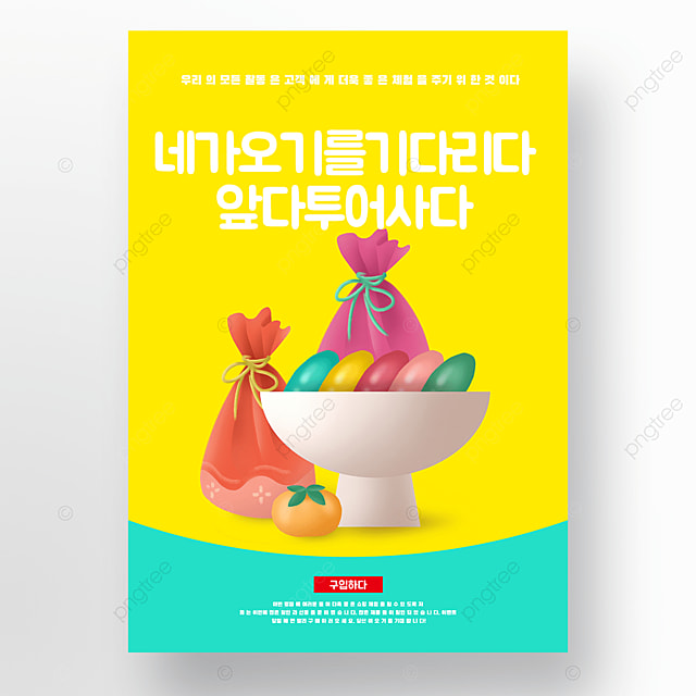 simple and creative korean lunar new year event poster
